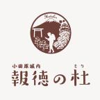 小田原城内 報徳の杜