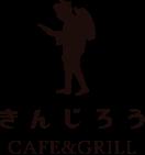 きんじろう CAFE&GRILL
